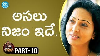 Actress Yamuna Exclusive Interview Part #10 || Frankly With TNR || Talking Movies With iDream - IDREAMMOVIES