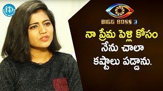 నా ప్రేమ పెళ్లి కోసం నేను చాలా కష్టాలు పడ్డాను.- Bigg Boss 3 Contestant & Anchor Shiva Jyothi - IDREAMMOVIES