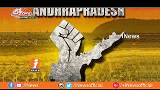 Why Political Equation Changes In Rajahmundry For Next Election? | Loguttu | iNews - INEWS