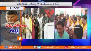 Actor Jayaprakash Reddy Speech At CM Chandrababu Naidu Dharma Porata Deeksha At Vijayawada | iNews - INEWS