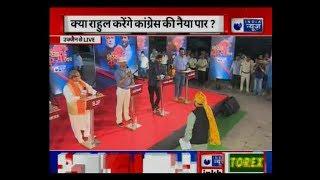 Kissa Kursi Ka 2018: क्या राहुल गाँधी करेंगे कांग्रेस की नैया पार ? अबकी बार किसकी सरकार ? - ITVNEWSINDIA