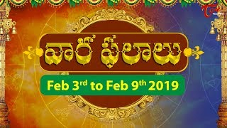 Vaara Phalalu | Feb 3rd To Feb 9th 2019 | Weekly Horoscope 2019 | TeluguOne - TELUGUONE
