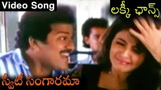 Lucky Chance Telugu Movie Song | Sweety Singarama | Rajendra Prasad | Kanchana - RAJSHRITELUGU