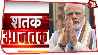 आज सुबह की ताजा खबरें | Shatak Aajtak | December 16, 2018 - AAJTAKTV