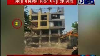 महाराष्ट्र के भिवंडी में गैरकानूनी तरीके से बनाई गई 7 मंजिला इमारत को महानगरपालिका ने गिराया - ITVNEWSINDIA