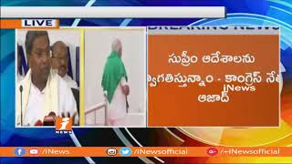 Congress Siddaramaiah Respond On SC Orders | Karnataka Assembly Floor Test | iNews - INEWS