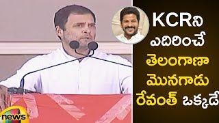 Rahul Gandhi Says People Front will Fulfill Dreams of People of Telangana | Rahul Gandhi Full Speech - MANGONEWS