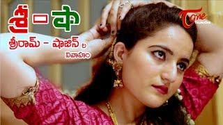 Sri-Sha | Latest Telugu Short Film 2019 | By Shankar | TeluguOne - YOUTUBE