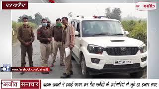 video : रादौर: बाइक सवारों ने हवाई फायर कर गैस एजेंसी के कर्मचारियों से लूटे 68 हजार रुपए