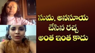 Anchor Suma Making Hilarious Fun With Anasuya | IndiaGlitz Telugu Movies - IGTELUGU