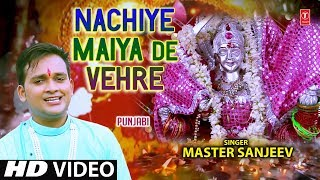 NACHIYE MAIYA DE VEHRE I MASTER SANJEEV I Punjabi Devi Bhajan I New Latest Full HD Video Song - TSERIESBHAKTI