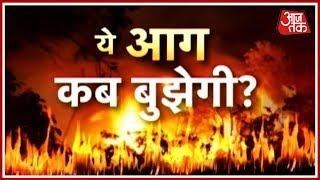 ये आग कब बुझेगी! उत्तराखंड के जंगलों में 6 दिनों से जल रही आग कब बुझेगी? - AAJTAKTV