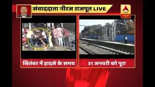 Mumbai: Construction of Elphinstone Bridge completed after stampede that led to the death - ABPNEWSTV
