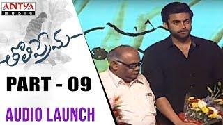 Tholi Prema Audio Launch Part 09 || Tholi Prema Movie || Varun Tej, Raashi Khanna || SS Thaman - ADITYAMUSIC