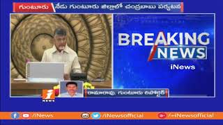 AP CM Chandrababu To Tour In Guntur Today | To Inaugurate NTR Statue at Sattenapalle | iNews - INEWS