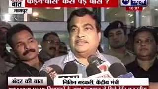 Andar Ki Baat: Devendra Fadnavis promises to take Maharashtra on path of growth - ITVNEWSINDIA