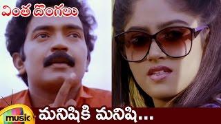 Vinta Dongalu Telugu Movie Songs | Manishiki Manishi Video Song | Rajasekhar | Nadhiya | Mango Music - MANGOMUSIC