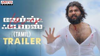 WorldFamousLover (Tamil)Trailer|VijayDeverakonda| RaashiKhanna|Catherine|AishwaryaRajesh - ADITYAMUSIC