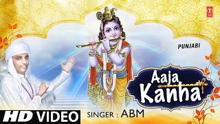 आजा कान्हा I Aaja Kanha I New Latest Punjabi Krishna Bhajan I ABM I Full HD Video Song - TSERIESBHAKTI