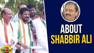 Revanth Reddy about Shabbir Ali | Revanth Reddy Elections Campaign for Shabbir Ali | Mango News - MANGONEWS