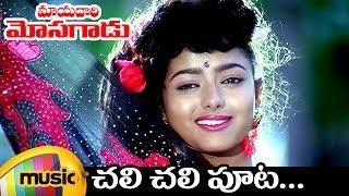 Chali Chali Song | Mayadari Mosagadu Telugu Movie | Soundarya | Vinod Kumar | Mango Music - MANGOMUSIC
