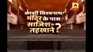 Is there a conspiracy surrounding Kashi Vishwanath Temple? - ABPNEWSTV