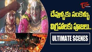 దేవుళ్ళకు సంకెళ్లు.. విగ్రహాలకు పూజలు | Ultimate Movie Scenes | TeluguOne - TELUGUONE