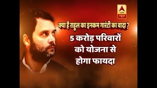 Know All About Congress' Big Promise Of 'Minimum Income Guarantee' | ABP News - ABPNEWSTV