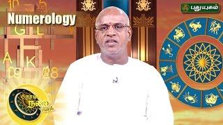 Neram Nalla Neram – Know your Astrology 03-05-2017  PuthuYugam TV Show