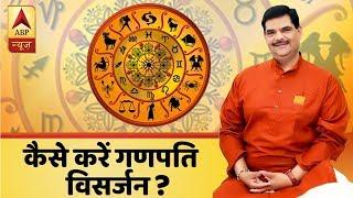 GuruJi With Pawan Sinha: Know the right time for Ganpati Visarjan - ABPNEWSTV