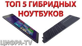 ТОП 5 гибридных ноутбуков 2015 года
