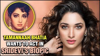 Tamannaah Bhatia Wants To Act In Sridevi Biopic | Tollywood News - RAJSHRITELUGU