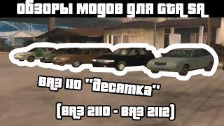 Обзоры GTA SA модов: ВАЗ 110