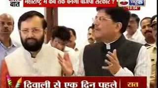 Andar Ki Baat: BJP, Shiv Sena about to seal the deal - ITVNEWSINDIA
