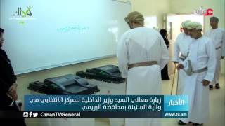 زيارة معالي السيد وزير الداخلية للمركز الانتخابي في ولاية السنينة بمحافظة البريمي
