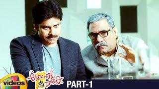 Attarintiki Daredi Telugu Full Movie | Pawan Kalyan | Samantha | Pranitha | DSP | Trivikram | Part 1 - MANGOVIDEOS