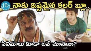 నాకు ఇష్టమైన కలర్ బ్లూ.. సినిమాలు కూడా అవే చూస్తావా?| Paatashala Movie Scene| Nandu|Krishna Bhagavan - IDREAMMOVIES