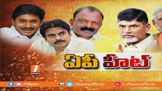 Is Chandrababu Eager To Form Alliances With Pawan Kalyan To Face Jagan in Upcoming Polls? | Debate - INEWS