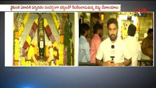 Vaikunta Ekadashi Celebrations in Visakhapatnam | Devotees Huge Rush at Temples | CVR News - CVRNEWSOFFICIAL
