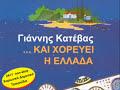 Greek Folk Songs (Thessalia) by Katevas