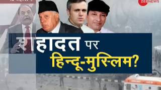 Watch debate: Politics over martyrdom of 46 CRPF jawans in Pulwama terror attack? - ZEENEWS