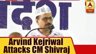 Kaun Jitega 2019: Arvind Kejriwal attacks CM Shivraj after a power cut at his event in Ind - ABPNEWSTV
