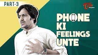 Phone Ki Feelings Unte | Part 3 | Telugu Comedy Video by Fun Bucket Trishool | TeluguOne - TELUGUONE