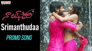 Srimanthudaa Promo Song | Naa Love Story Songs | Maheedhar,Sonakshi Singh Rawat |Siva Gangadhar - ADITYAMUSIC