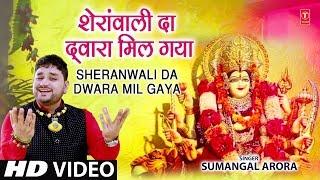Maa Ka Pyar I Devi Bhajan I SUMANGAL ARORA I Full HD Video Song I Maa Ka Sher - TSERIESBHAKTI