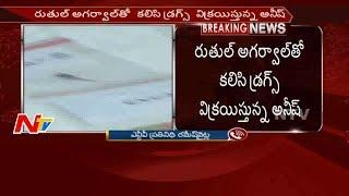 2 People Arrested in Drug Racket Case || Hyderabad Drugs Case || NTV - NTVTELUGUHD