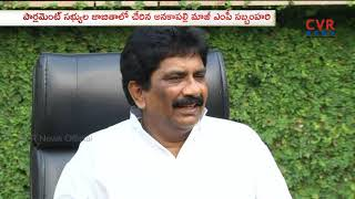 Visakha Co-operative Bank Issue Notice to Anakapalle EX MP Sabbam Hari | CVR News - CVRNEWSOFFICIAL