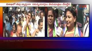 Visakha YCP Leaders and Coordinators Paadayatra in support to YS Jagan 3000km Paadayatra | CVR News - CVRNEWSOFFICIAL