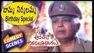 Veteran Actress Nirmalamma Birthday Special Scene Alibaba Aradajanu Dongalu Movie Comedy Scene - RAJSHRITELUGU