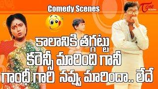 కాలానికి తగ్గట్టు కరెన్సీ మారింది గానీ గాంధీ గారి నవ్వు మారిందా లేదే | Comedy Videos | Navvula TV - NAVVULATV
